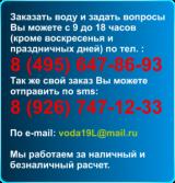 Компания ВодаВозкин, фото №3