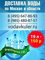 Компания ВодаВозкин, фото №2