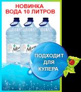 Компания ВодаВозкин, фото №6