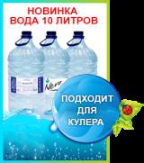 Компания ВодаВозкин, фото №7