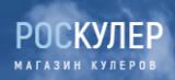 Компания Роскулер, фото №1